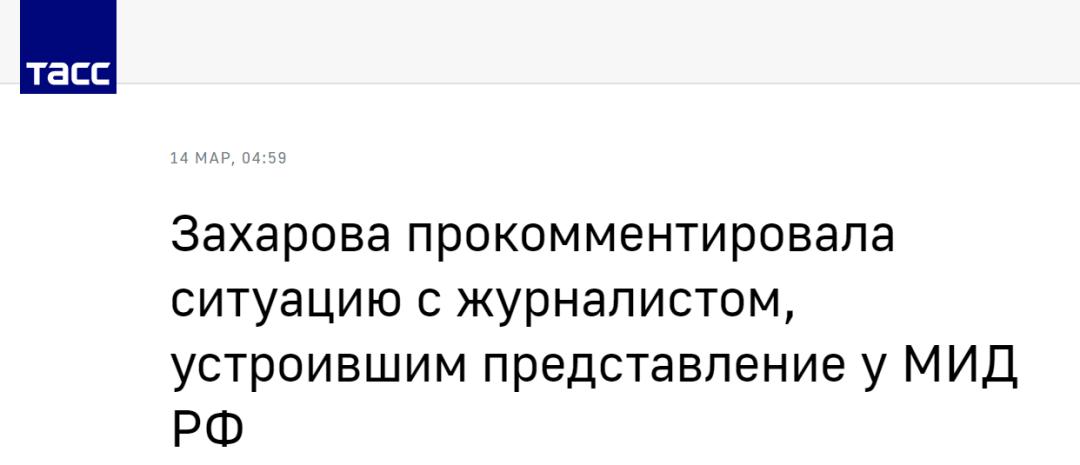 """俄外交部女发言人被外国记者""""求婚"""" 回应老扎心了"""