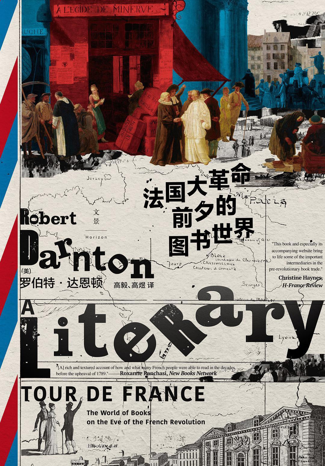 刘铮评《法国大革命前夕的图书世界》 达恩顿:缩小的雄心