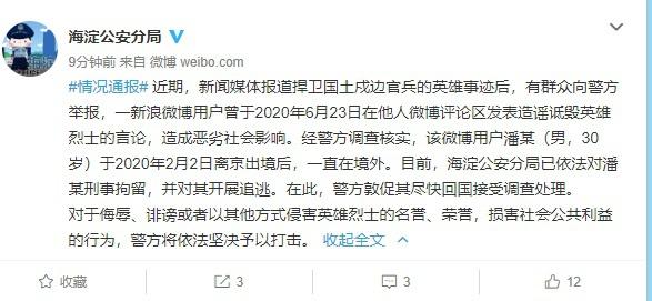 一微博用户在海外诋毁英雄烈士,海淀公安开展追逃!