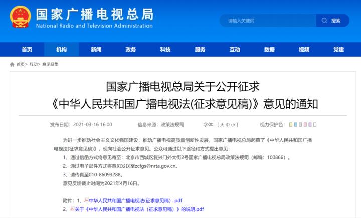 广电总局起草法规,拟限制播放劣迹人员参与的节目图片
