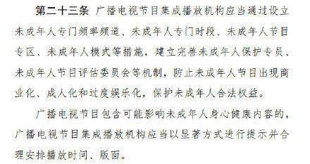 广电总局起草广播电视法:设立未成年人专门频率频道