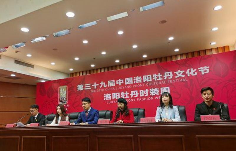 第三十九届中国洛阳牡丹文化节·洛阳牡丹时装周举行