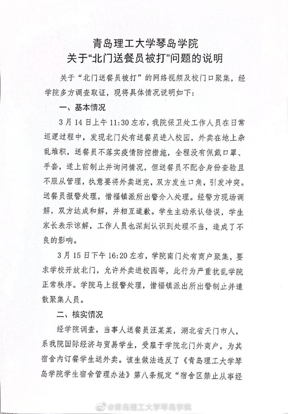 網傳琴島(dao)學院保衛處人員扇學生耳光 官方通(tong)報來了