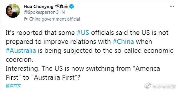 华春莹乐了:美国要为澳大利亚出头?图片