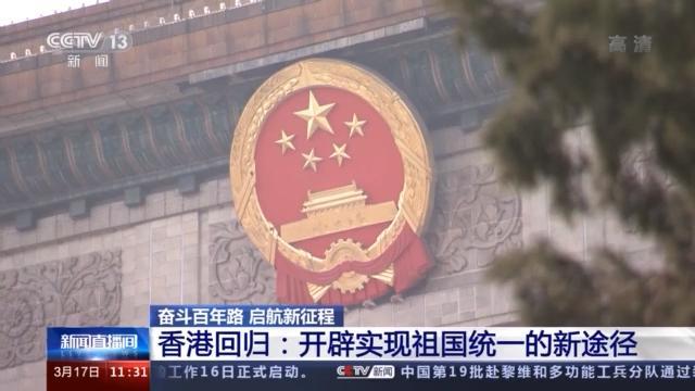 香港回归:开辟实现祖国统一的新途径