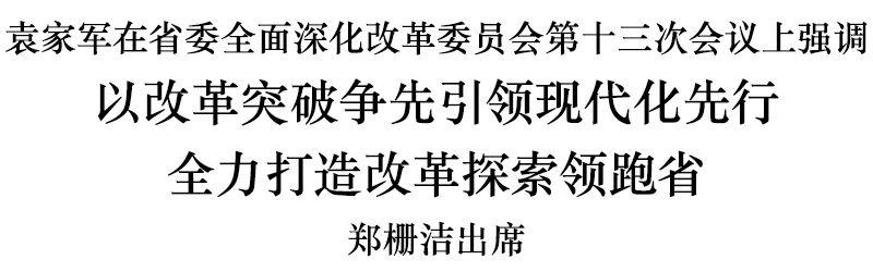 袁家军主持召开省委全面深化改革委员会第十三次会议图片