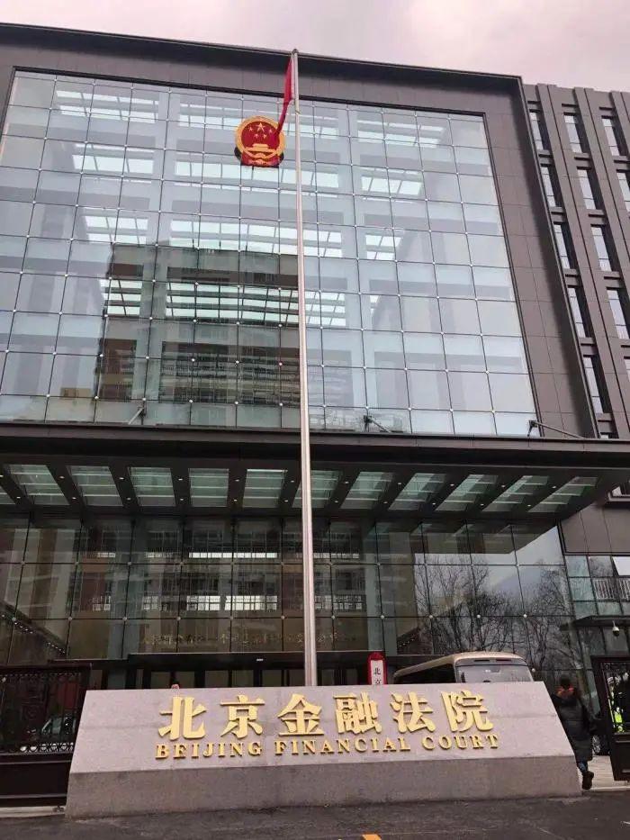 北京金融法院正式在京成立!25名法官中11人为博士图片