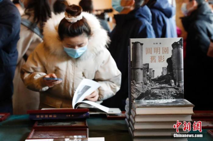 资料图:观众赏识圆明园老照片册本。 中新社记者 韩海丹 摄