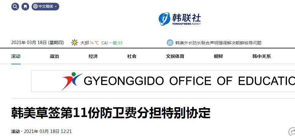 韩媒:韩美草签第11份《防卫费分担特别协定》