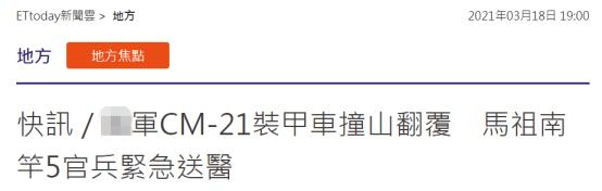 台军驻马祖装甲车失控撞山 履带朝天5人送医(图)图片