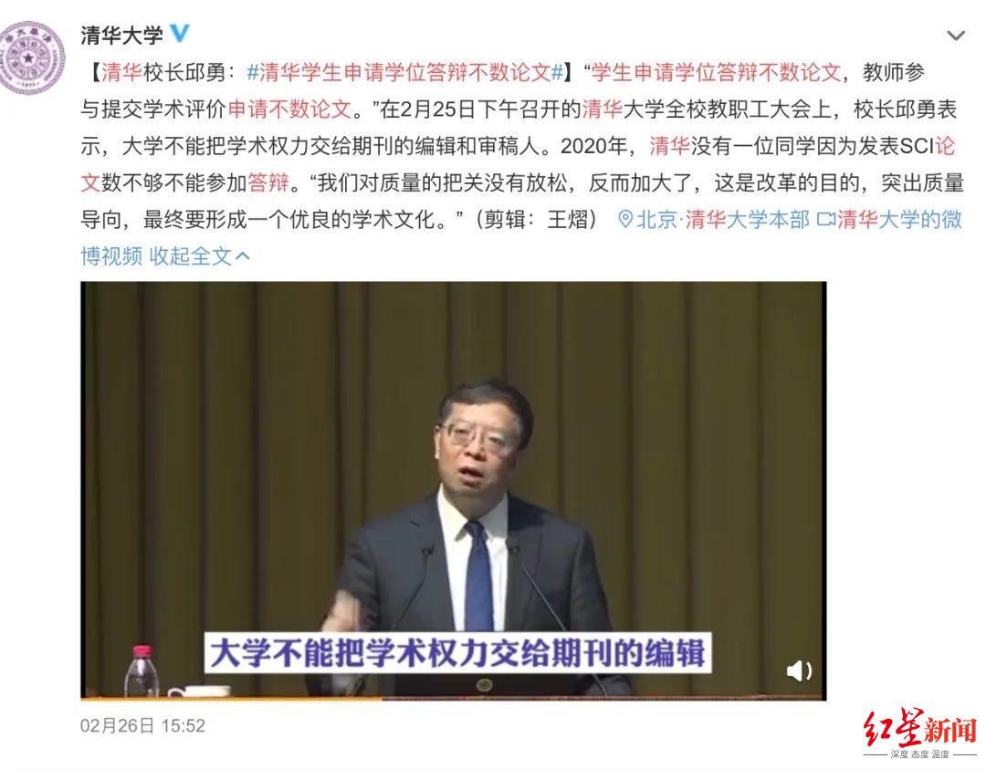 ▲图据清华大学官方微博