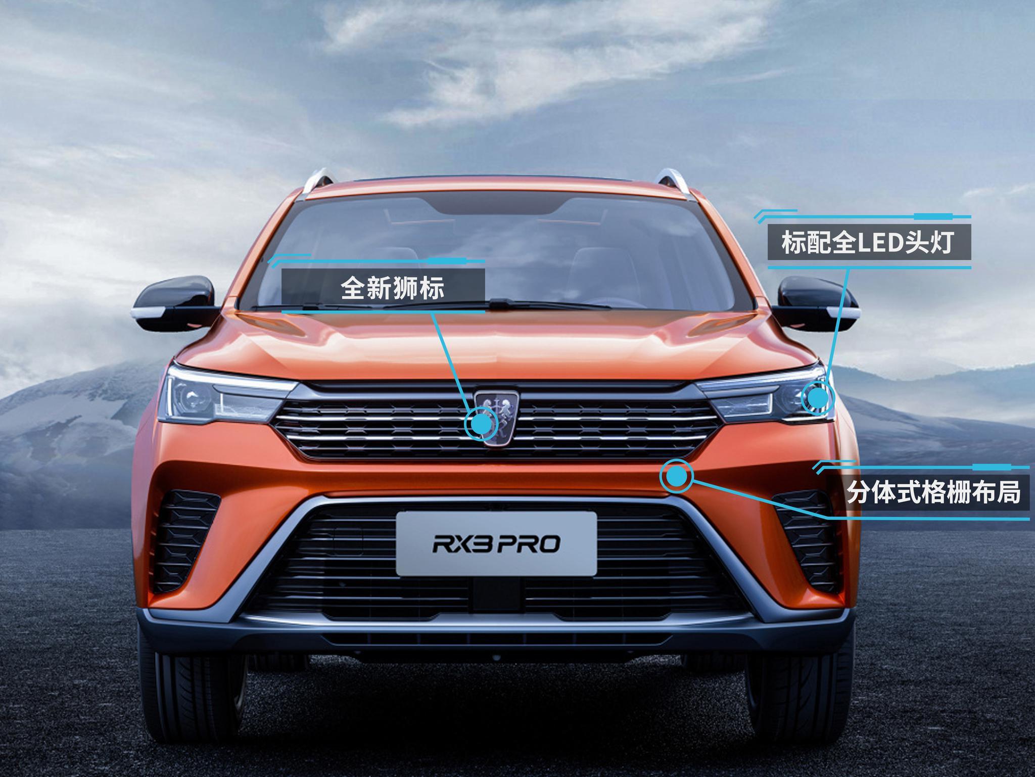 新设计/新配色 荣威小型SUV RX3 PRO官图发布