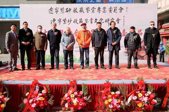中国紫砂文化研究会辽宁研究会成立大会圆满召开