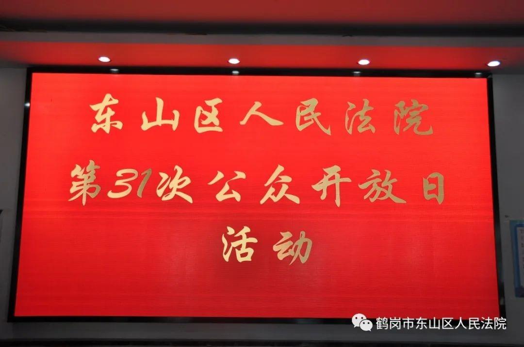 东山区人民法院组织学雷锋活动周暨第31次公众开放日活动