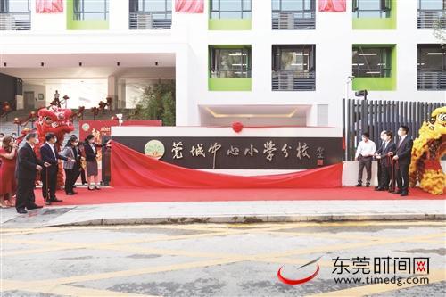 莞城中心小学分校新校区正式启用