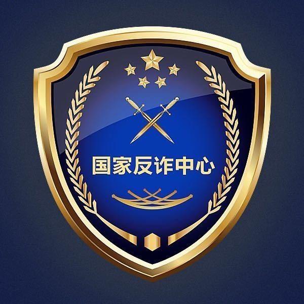 【反诈禁毒治赌专栏】国家反诈中心:假公安的真陷阱——冒充公检法诈骗
