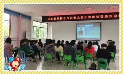 山东省供销合作社幼儿园开展家庭教育课程学习