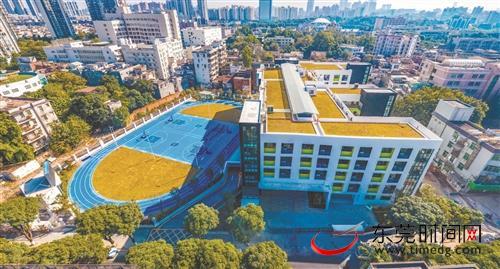 莞城中心小学分校新校区启用 助力扩容提质跃升