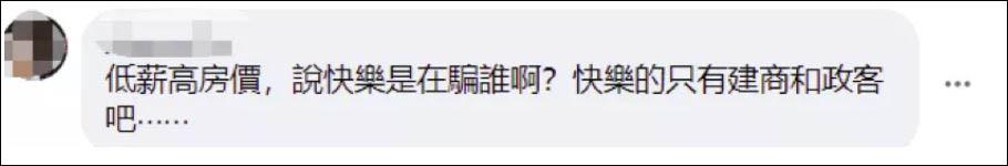 """""""台湾现在人为低房价高,快乐的只有建商和政客"""" 网友谈论截图"""