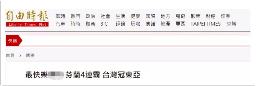 """蝉联""""东亚最快乐""""地区 台湾又高兴早了图片"""