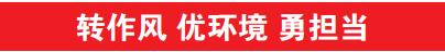 【转作风 优环境 勇担当】市文旅广电局努力提高 12345接诉即办群众满意率