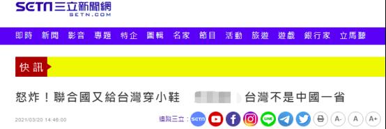 """台湾""""三立消息网""""报道截图"""