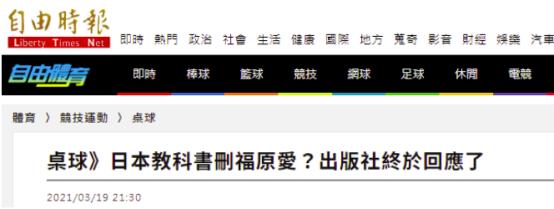日本教科书要删掉福原爱?图片