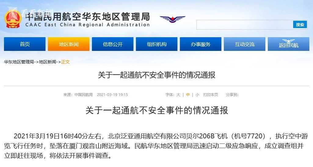 民航华东局对厦门直升机坠机事件展开调查图片