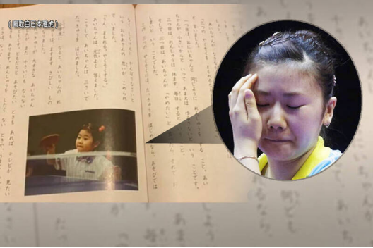 福原爱的故事被登在日本小学道德讲义上。图自台湾《自由时报》