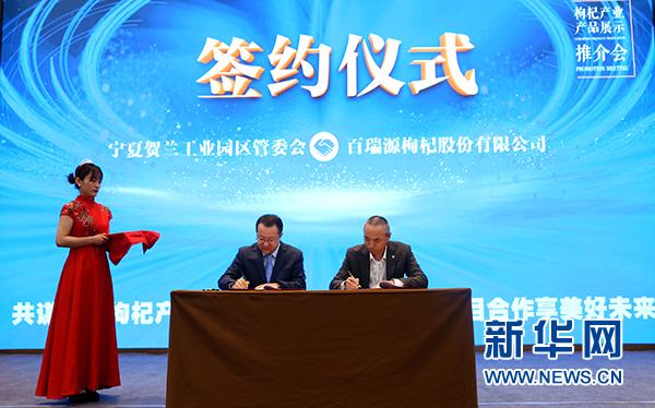 宁夏贺兰工业园区管委会与百瑞源枸杞股份有限公司签约