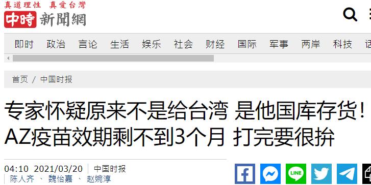 抵台阿斯利康疫苗被曝有效期剩不到3个月,专家质疑原本不是给台湾的而是别家库存图片