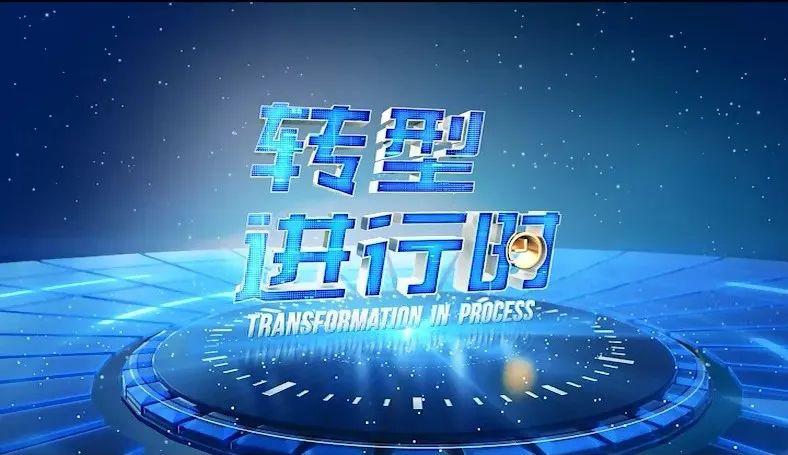"""一组词云海报!解读山西国资国企改革""""163工程""""图片"""