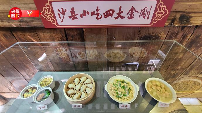 百味沙县 魅力俞邦——走进沙县小吃第一村图片