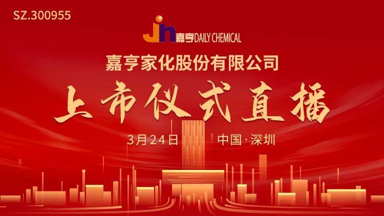 视频直播 | 嘉亨家化3月24日深交所上市仪式