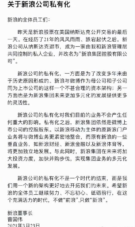 """曹国伟:不做""""前浪"""",只做""""新浪""""!"""