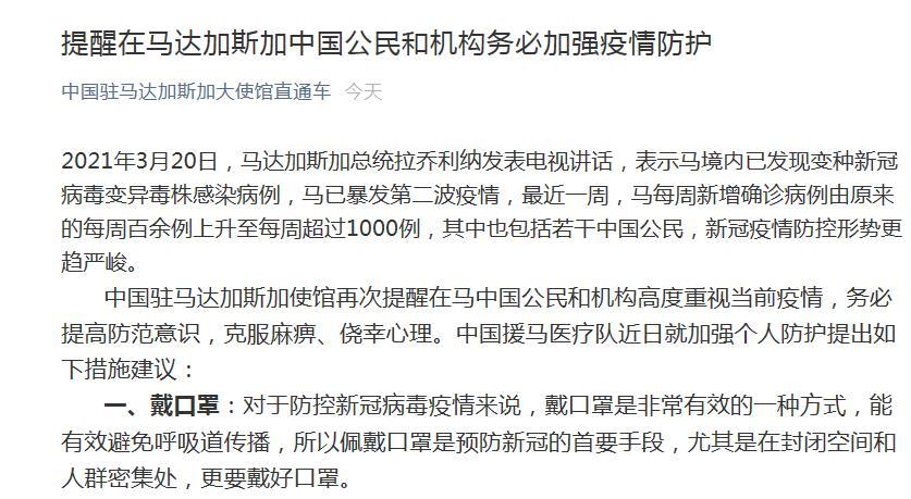 中使馆提醒在马达加斯加中国公民和机构加强疫情防护