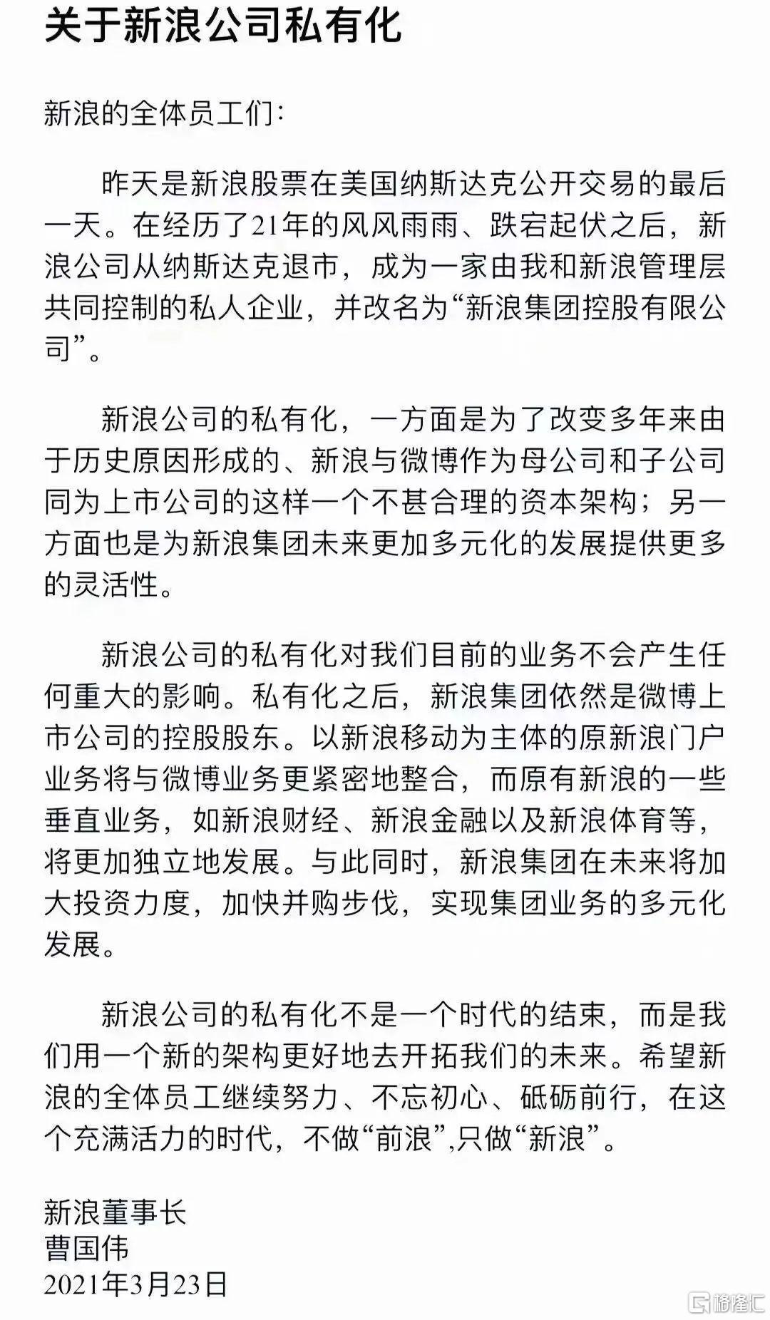 新浪宣布完成私有化,曹国伟:以新架构去开拓未来