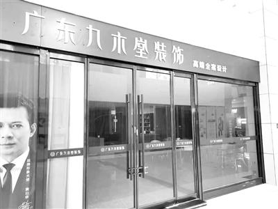 广东九木堂装饰公司客户急了