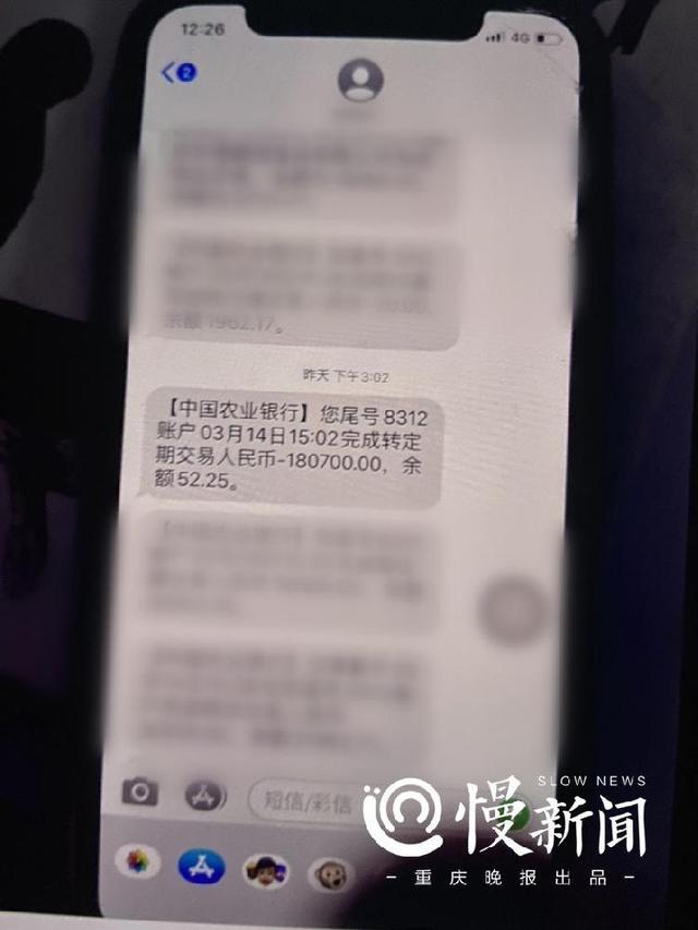 """""""快递理赔""""骗术升级:木马窃改网银密码 银行卡内近2"""