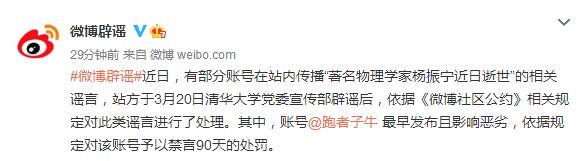 传播杨振宁逝世谣言账号被禁言90天 啥情况?究竟是怎么回事?【图】