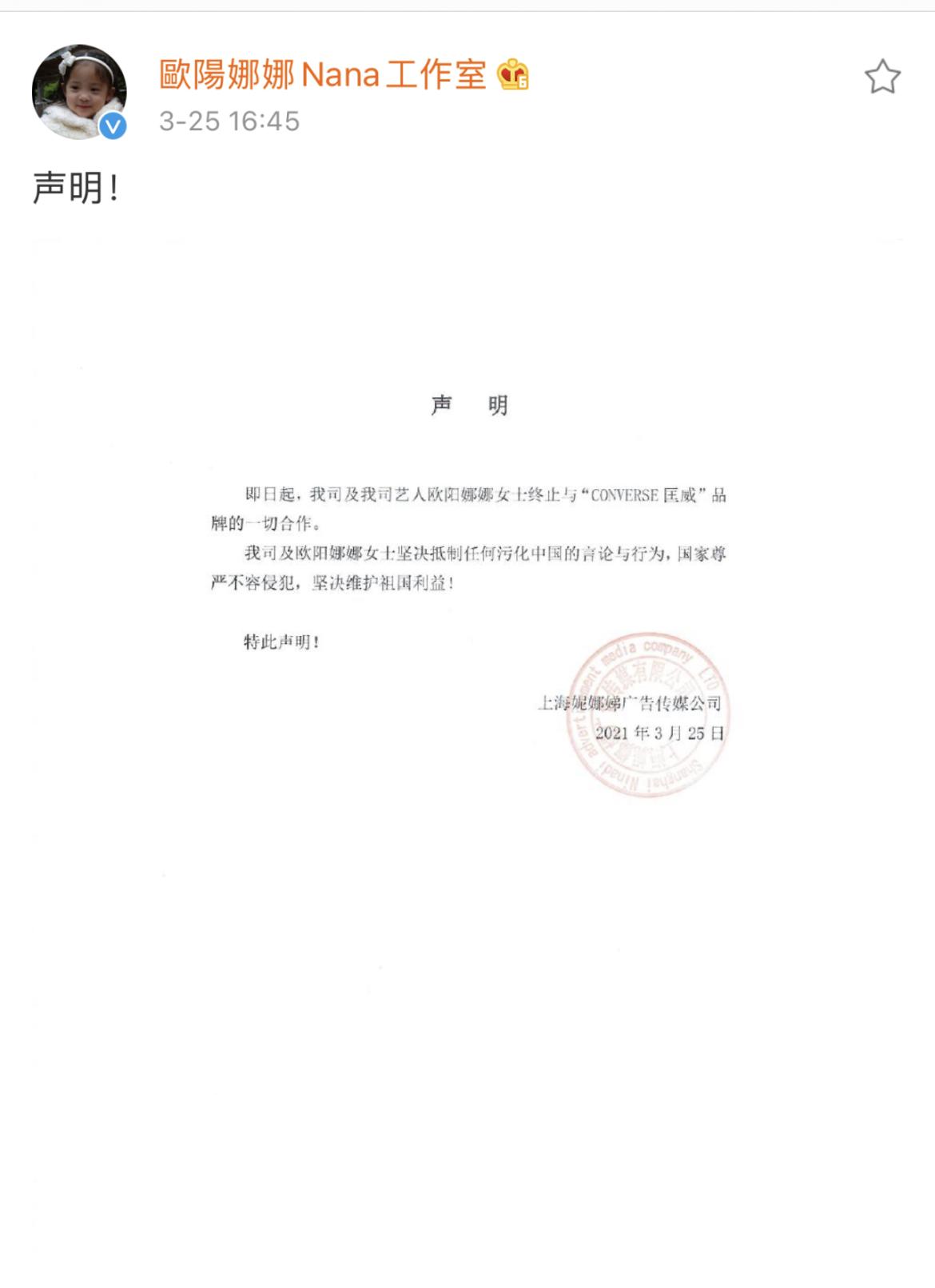 """欧阳娜娜宣布终止与""""CONVERSE匡威""""一切合作,又有绿媒酸"""