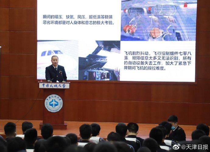 """""""英雄机长""""刘传健赴中国民航大学交流,受聘为客座教授"""