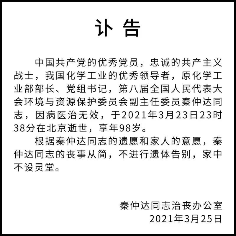 原化学工业部部长、党组书记秦仲达逝世,享年98岁图片