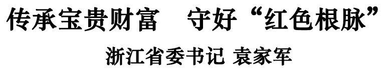 """《学习时报》头版头条刊发省委书记袁家军文章:传承宝贵财富 守好""""红色根脉""""图片"""