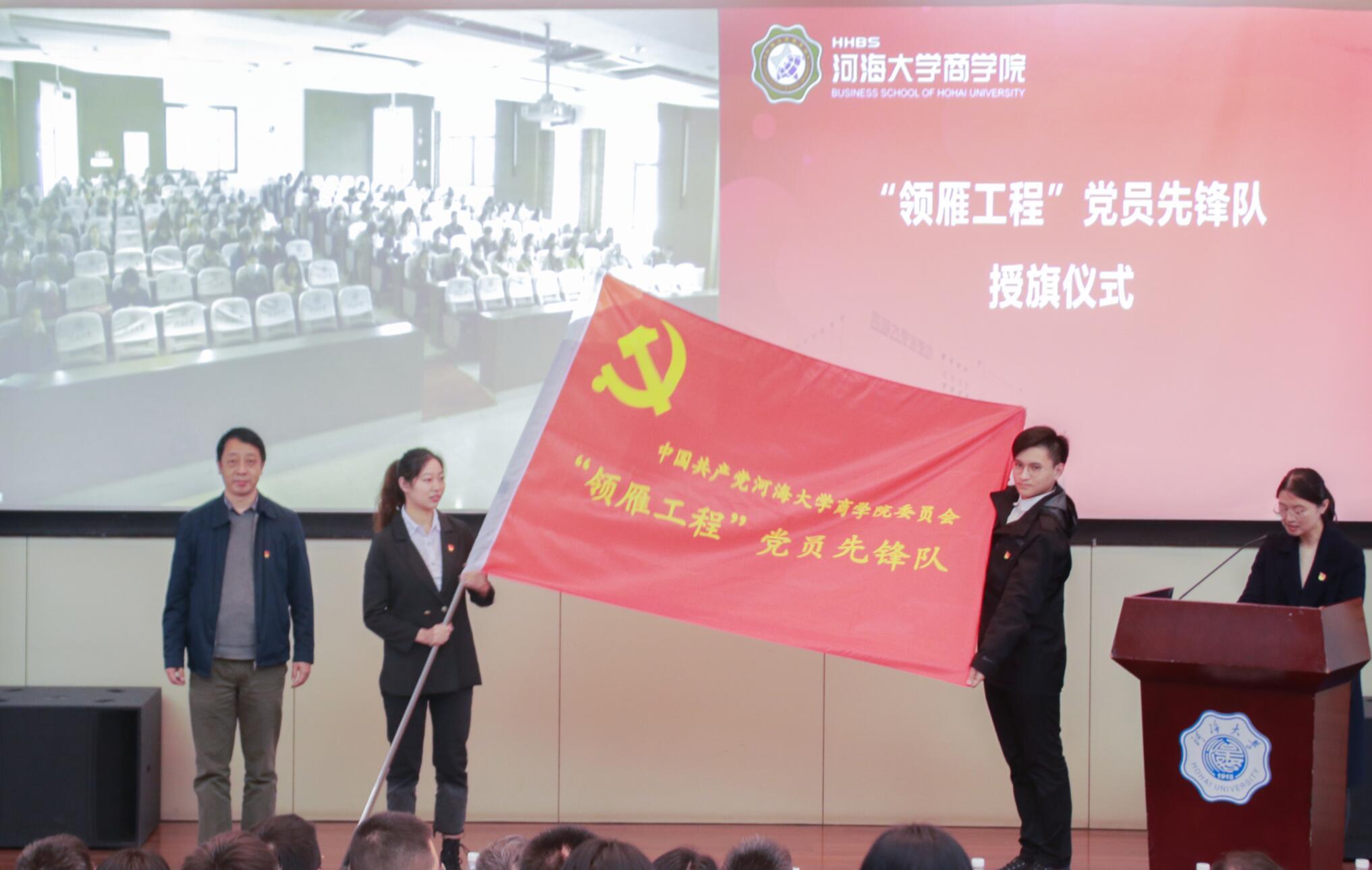 河海大学商学院召开党史学习教育动员会图片