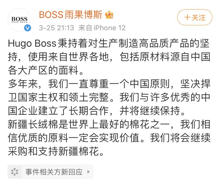 [摩臣2官网登录]BOSS微博支持新疆图片