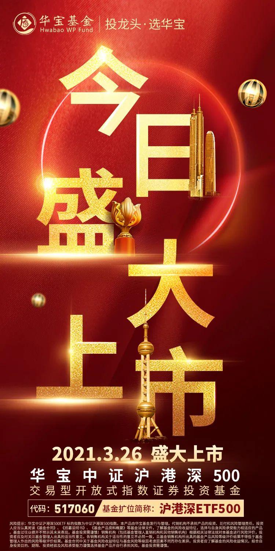 沪港深ETF500上市啦!腾讯、美团、小米,都是它的成份股!