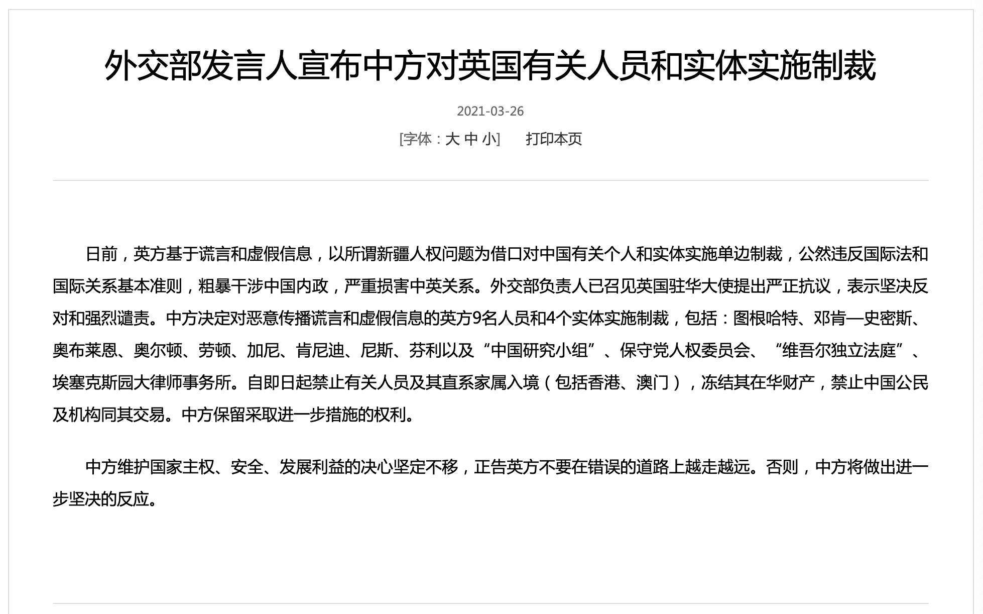 视频 再出手制裁9人4机构 中国想要告诉英国什么?图片