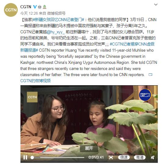 """""""冒充新疆女孩爸爸的同学"""",CNN记者干的!图片"""