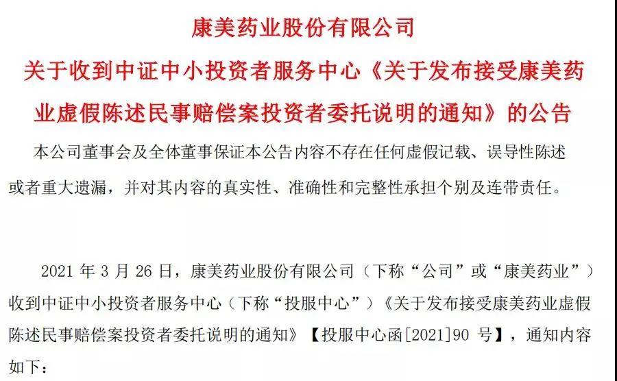 昔日千亿白马股康美药业面临股民集体索赔,这些人成被告,中国版集体诉讼开启?